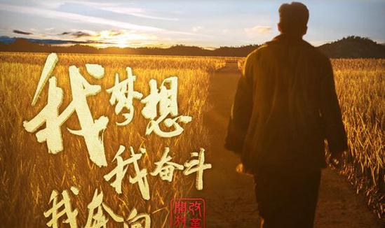 我梦想,我奋斗,我奔向……跟着刘烨穿越40年