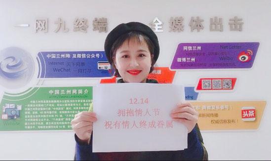 """爱的节日里中国兰州网记者拥抱""""有情""""人"""