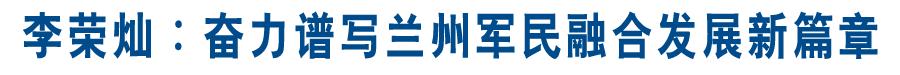 李荣灿:深化军地合作 形成强大合力 奋力谱写兰州军民融合发展新篇章