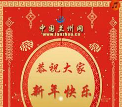 【网络微场景】一份来自中国兰州网的新年祝福