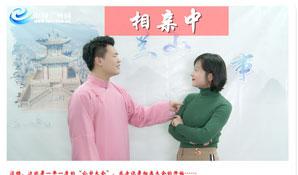 《�m(lan)山(shan)故事》第(di)二期�硪u(xi)!
