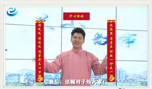《�m(lan)山(shan)故事》第(di)三期上(shang)�!