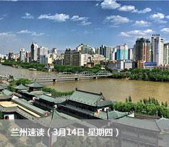 �m(lan)州速�x(3月(yue)14日 星期四)