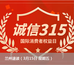 �m(lan)州速�x(3月(yue)15日 星期五)