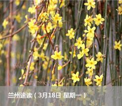 �m(lan)州速�x(3月(yue)18日 星期一)