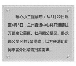 【暖心小�m(lan)】出行提示早知(zhi)道