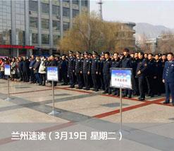 �m(lan)州速�x(3月(yue)19日 星期二)