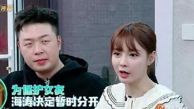 沈梦辰曾因恋情患厌食症 杜海涛计划今年就求婚