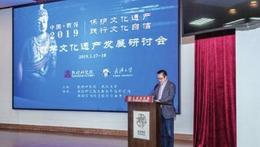 数字文化遗产发展研讨会在敦煌召开