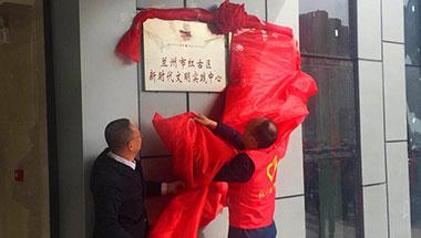 红古区新时代文明实践中心和融媒体中心挂牌成立