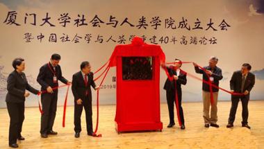 中国社会学恢复重建40年 厦门大学社会与人类学院揭牌