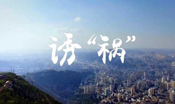 """国家保密安全宣传片《诱""""祸""""》"""