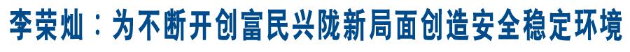 李荣灿:持续推动扫黑除恶专项斗争向纵深发展 为不断开创富民兴陇新局面创造安全稳定环境