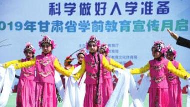 甘肃省学前教育宣传月活动在兰州新区启动