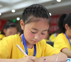 中小学生汉字书写大赛