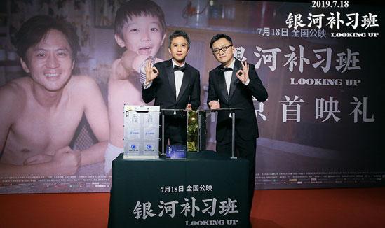 《银河补习班》北京首映 邓超带妈妈同走红毯
