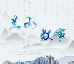 �m(lan)山故(gu)事