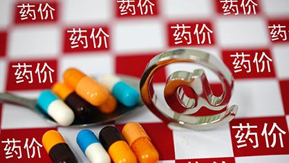 确保药价合理 我国将健全长效监管机制