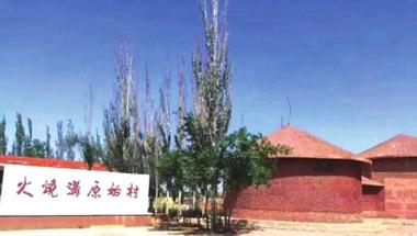 玉门火烧沟文化展览馆建成开放