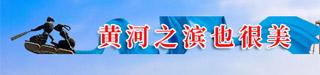 【专题】黄河之滨也很美