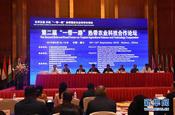"""第二届""""一带一路""""热带农业科技合作论坛开幕"""