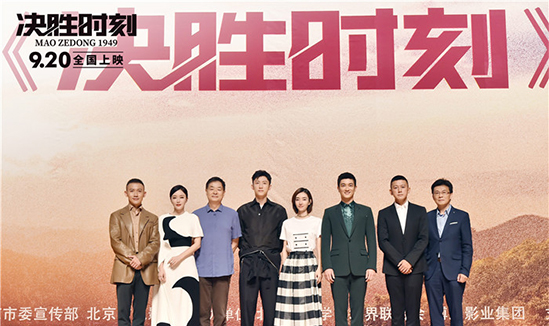 《决胜时刻》北京大学举行首映礼