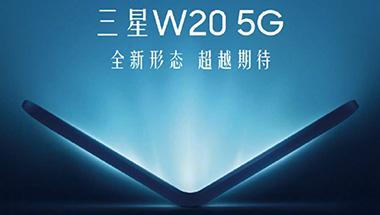 三星W20 5G入网:5G版Fold 售价或达2万元
