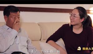 我的入�h故(gu)事――和爸爸zhi)杪ma)一起(qi)站在�h�T的�列里 �w 敏