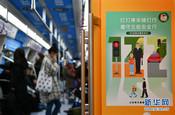 天津:交通安全进地铁