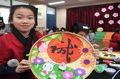 合肥:传统文化迎新年