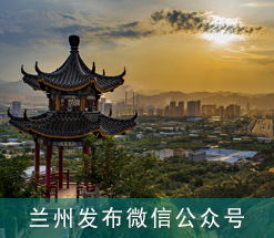 �m(lan)州(zhou)�l布(bu)微信公��