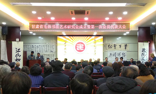 甘肃省毛体书法艺术研究会成立