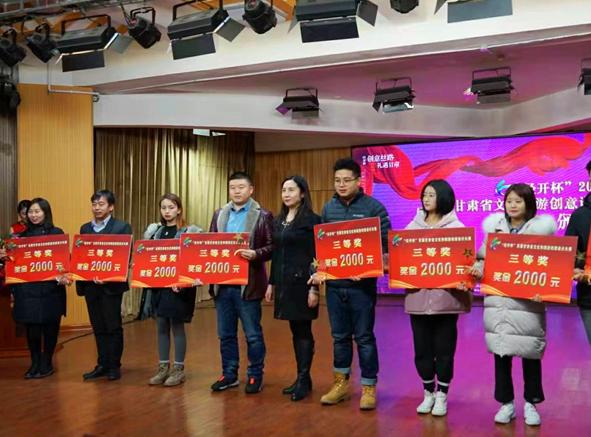"""""""经开杯""""2019首届甘肃省文化旅游创意设计大赛揭晓"""