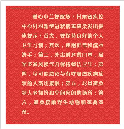 【暖心小�m(lan)】健康信息早知(zhi)道
