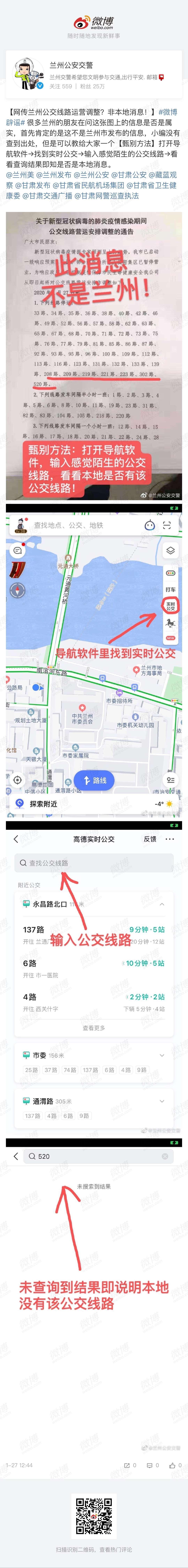 网传兰州公交线路运营调整?非本地消息!