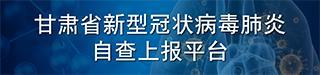 甘�C省(sheng)新型tu)�k床《�d�Cyan)自查上�笃教�(tai)