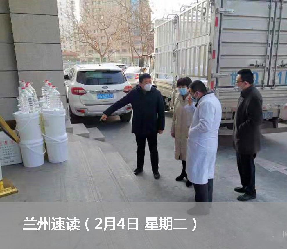 �m(lan)州(zhou)速�x(2月4日 星(xing)期二(er))