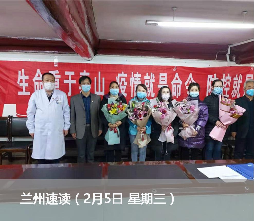 �m(lan)州(zhou)速�x(2月5日 星(xing)期三(san))