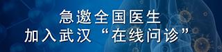 """��(zhan)疫情(qing)!急邀全���t生加入武�h""""在���(wen)�\"""""""
