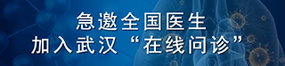 "��(zhan)疫情!急邀全���t生(sheng)加入武(wu)�h""在����\"""