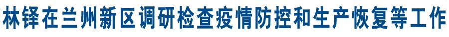 林�I在�m州(zhou)新�^�{研