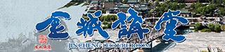 【�n}】金城�v堂(tang)