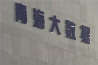 中国首个100%利用绿色能源运营的大数据产业园投运