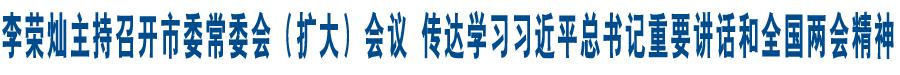 兰州市委常委会召开(扩大)会议