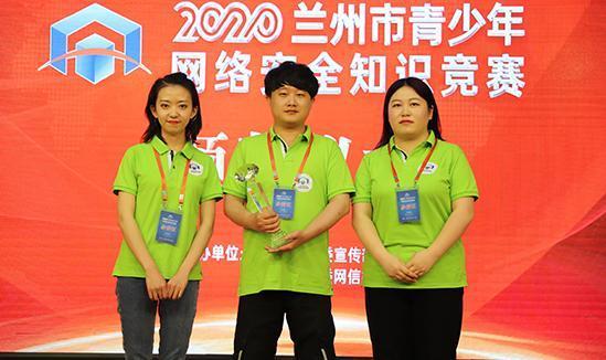 中国兰州网荣获兰州市青少年网络安全知识竞赛集体一等奖