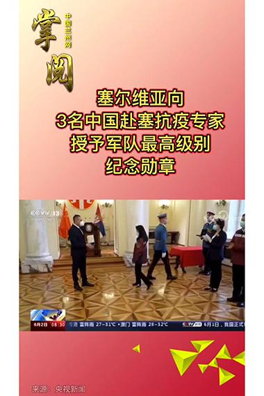 掌阅 塞尔维亚向3名中国赴塞抗疫专家授予军队最高级别纪念勋章