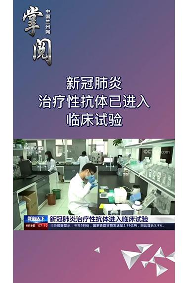 掌阅 新冠肺炎治疗性抗体已进入临床试验