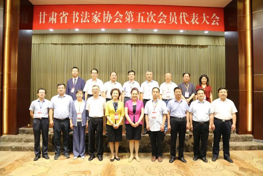 甘肃省书法家协会第五次会员代表大会胜利闭幕