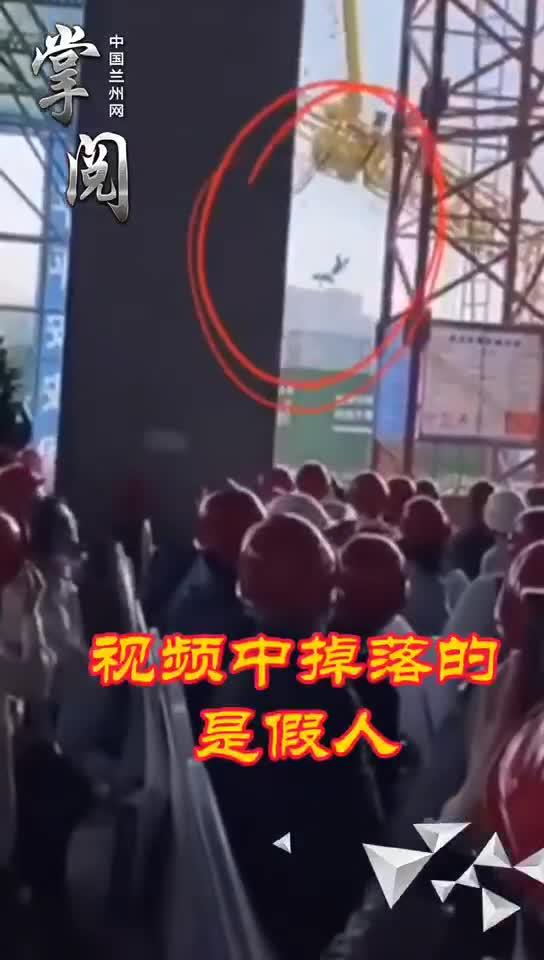 网传兰州塔吊倒塌有人坠亡 实为安全演练
