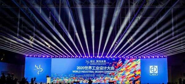 """设计点亮中国""""智""""造之美――2020世界工业设计大会见闻"""